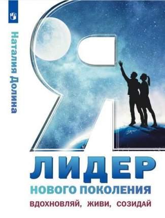 """""""Я - лидер нового поколения"""". Учебное пособие"""