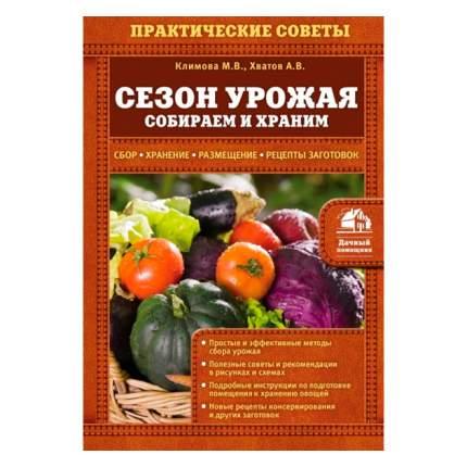 Сезон Урожая, Собираем и Храним