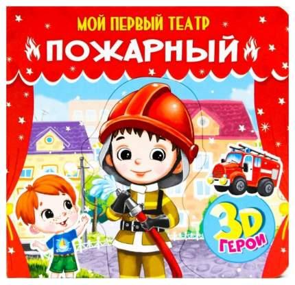 Книга Проф-Пресс Романова Е. «Мой первый театр. Пожарный»