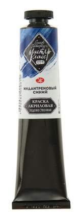 Акриловая краска Невская Палитра Мастер-класс индантреновый синий 46 мл