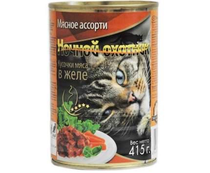 Консервы Ночной Охотник кусочки мяса в желе для кошек (415 г, Мясное ассорти)