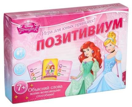 """Игра на объяснение слов """"Позитивиум Disney"""", Принцессы Disney"""