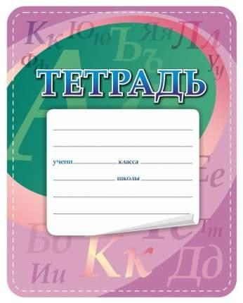 Тетрадь Учитель-Канц по русскому языку (с грамматикой)