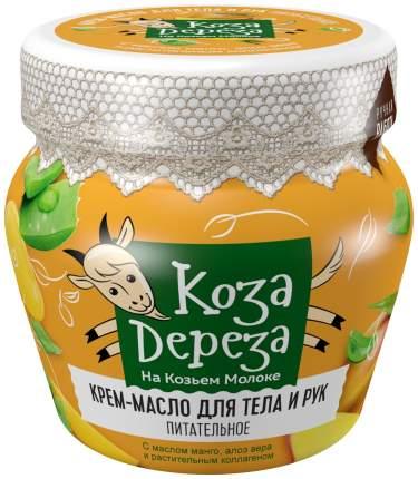 Крем-масло для тела Коза Дереза Питательное 175 мл