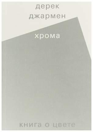 Книга Хрома, Книга оцвете, Дерек Джармен