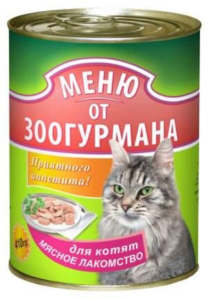 Консервы для котят ЗООГУРМАН Меню от Зоогурмана, мясо, 20шт, 410г