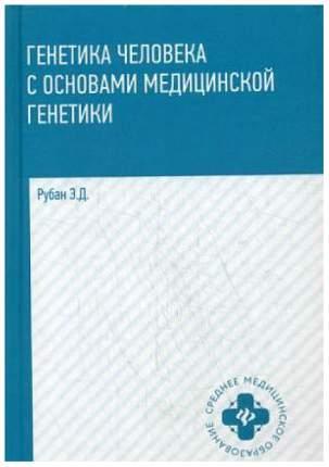 Книга Генетика человека с основами медицинской генетики