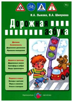 Цветной Мир Дорожная Азбука, И, А.Лыкова, В.А, Шипунова, Детская Безопасность