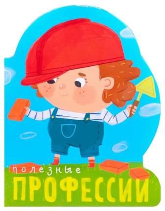 Мозаика-Синтез полезные профессии (Профессии) книжка-Игрушка на картоне