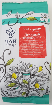 Чай черный Чай в Саду цейлонский премиальный ягодный переполох 70 г