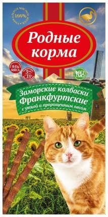 Лакомство для кошек Родные корма Заморские колбаски Франкфуртские с уткой и овсом 15 г