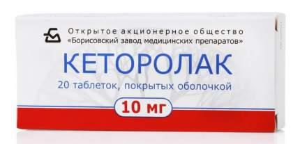 Кеторолак таблетки 10 мг 20 шт.
