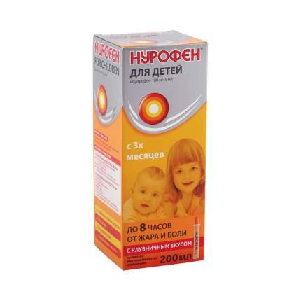 Нурофен для детей суспензия 200 мл клубничный