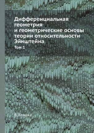 Дифференциальная Геометрия и Геометрические Основы теории Относительности Эйнштейна, том 1