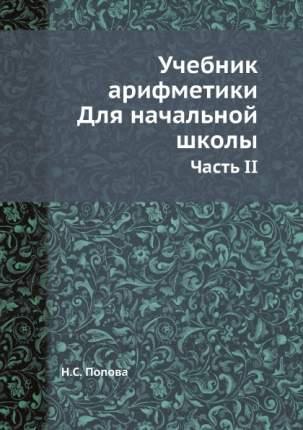 Учебник Арифметики, для начальной Школы, Часть Ii