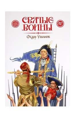 Святые Воины, Федор Ушаков