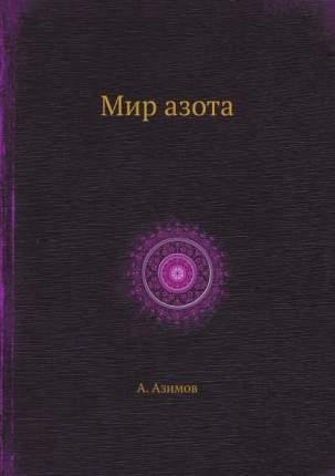 Мир Азота