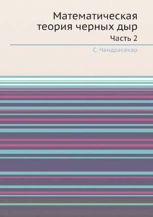 Математическая теория Черных Дыр, Ч.2
