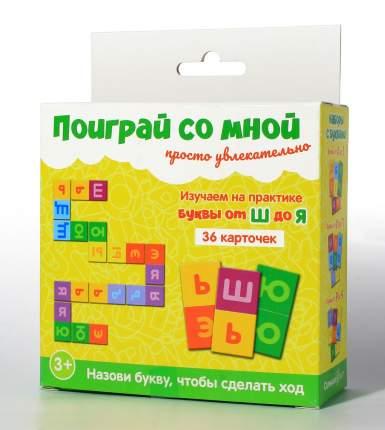 Развивающая игра Солнышко Арт Изучаем на практике буквы от Ш до Я