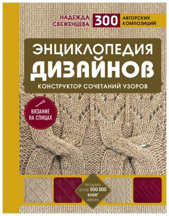 Книга Энциклопедия Дизайнов для Вязания на Спицах, конструктор Сочетаний