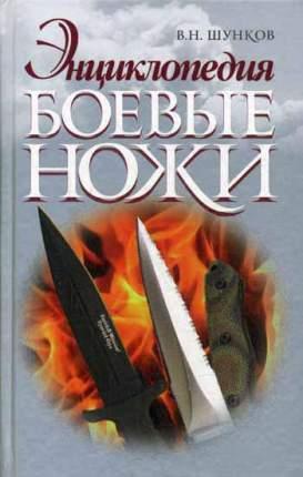 Книга Боевые Ножи
