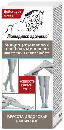 Лошадиное здоровье гель-бальзам для ног 200 мл