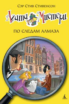 Агата Мистер и кн.19. по Следам Алмаза