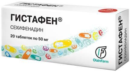 Гистафен таблетки 50 мг 20 шт.