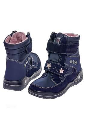 Ботинки детские Ricosta, цв.синий, 26 р-р.
