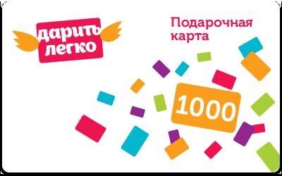 """Подарочная карта """"Дарить Легко"""" 1000"""