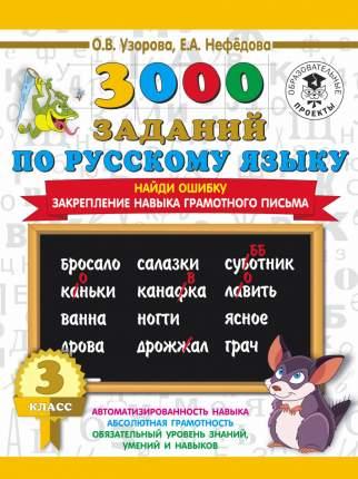 Книга 3000 примеров по Русскому Языку, 3 класс найди Ошибку