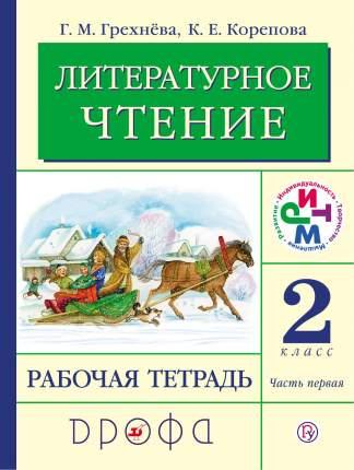 Литературное Чтение, 2 класс Рабочая тетрадь, Ч.1