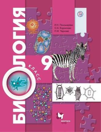 Биология, 9Класс, Учебник
