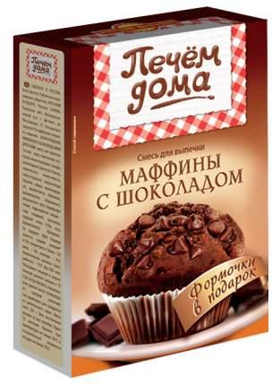 Смесь для выпечки и формочки Печем дома маффины с шоколадом  250 г