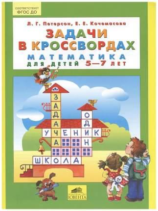 Петерсон, Математика, Задачи В кроссвордах, для Детей 5-7 лет (Бином) (Фгос)