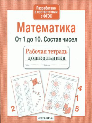 Р т Дошкольника, Математика, От 1 до 10, Состав Чисел (Фгос)