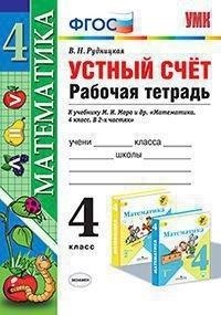 Умкн Моро, Устный Счет, Р т, 4 кл, Рудницкая, Фгос
