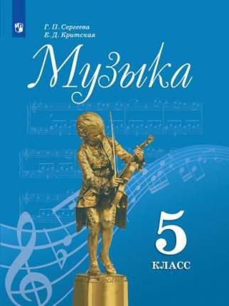 Сергеева, Музыка, 5 класс Учебник