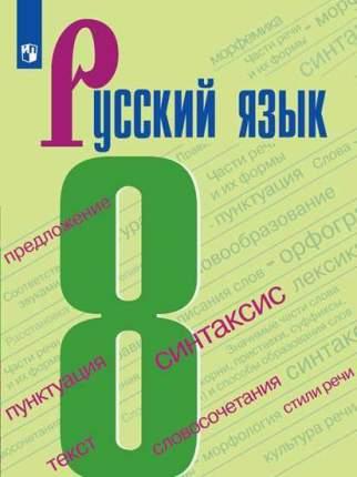 Бархударов, Русский Язык, 8 класс Учебник