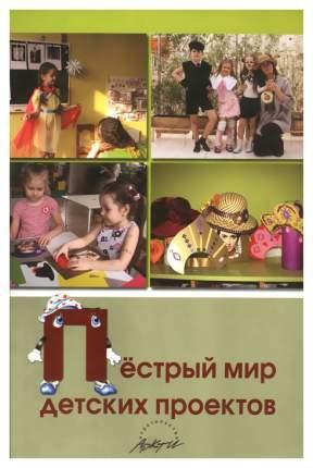 Пестрый Мир Детских проектов