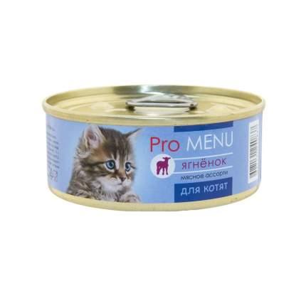 Консервы для котят Pro Menu Мясное ассорти, ягненок, 100г