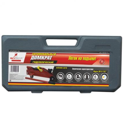 Домкрат подкатной гидравлический SKYBEAR 420225 2 т 125-320 мм в кейсе