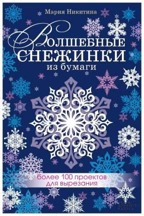 Волшебные Снежинки из Бумаги