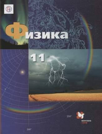 Грачев, Физика, 11 кл, Учебник, Базовый и Углубленный Уровни (Фгос) (2019)