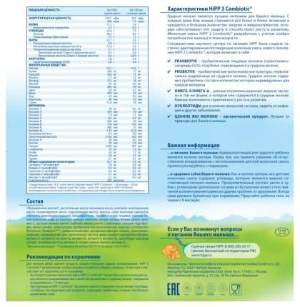 Молочная смесь HiPP 3 Combiotic с 10 меc 350 г