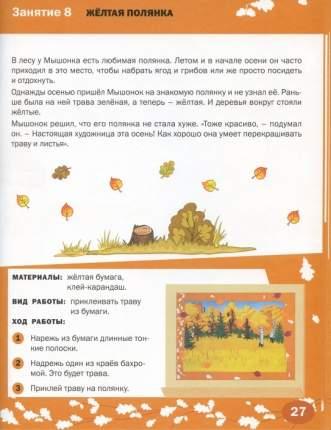 Изучаем Времена Года. Осень. тетрадь для Занятий С Детьми 5+ лет. Фгос
