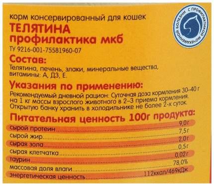 Консервы для кошек Васька, телятина, 30шт, 325г