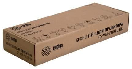 Кронштейн для видеопроектора CACTUS CS-VM-PR01L-BK