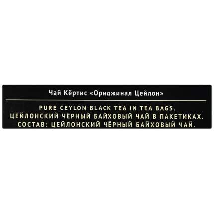 Чай черный Curtis original ceylon 100 пакетиков