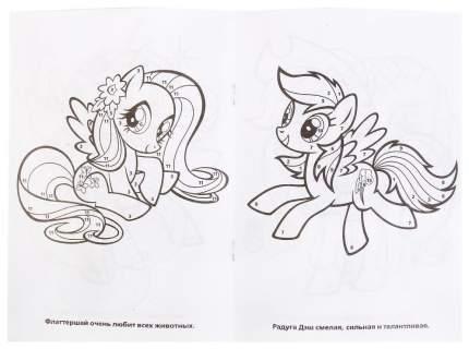 Раскраска по номерам Умка «Мои Маленькие Пони» малый формат